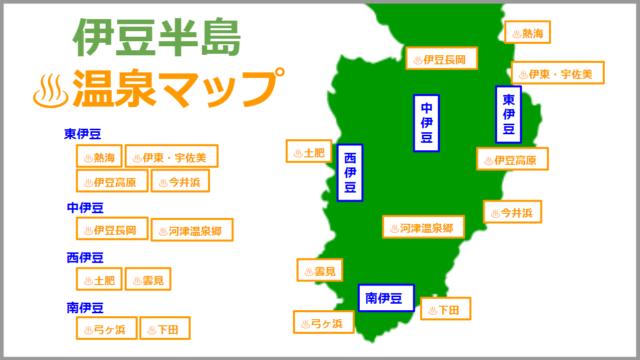 伊豆温泉マップ