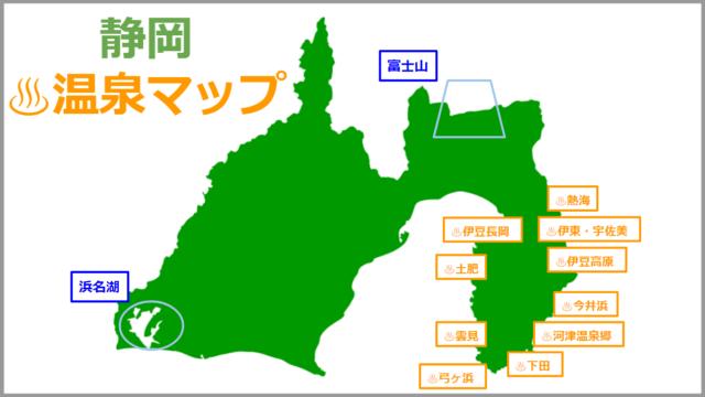 静岡温泉マップ